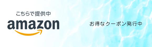 amazon_banner.jpg