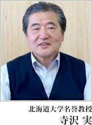 北海道大学名誉教授 寺沢 実