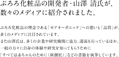 ぷろろ化粧品の開発者・山澤 清氏が、数々のメディアに紹介されました。