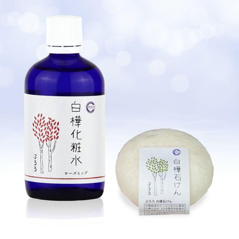 オーガニックライン 白樺化粧品2点セット化粧水ローズヒップ 石けん